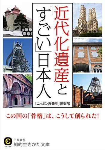 近代化遺産と「すごい」日本人 (知的生きかた文庫)