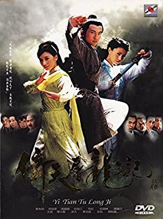 The Heaven Sword and Dragon Sabre (Chinese Drama w. English Sub, All Region DVD)
