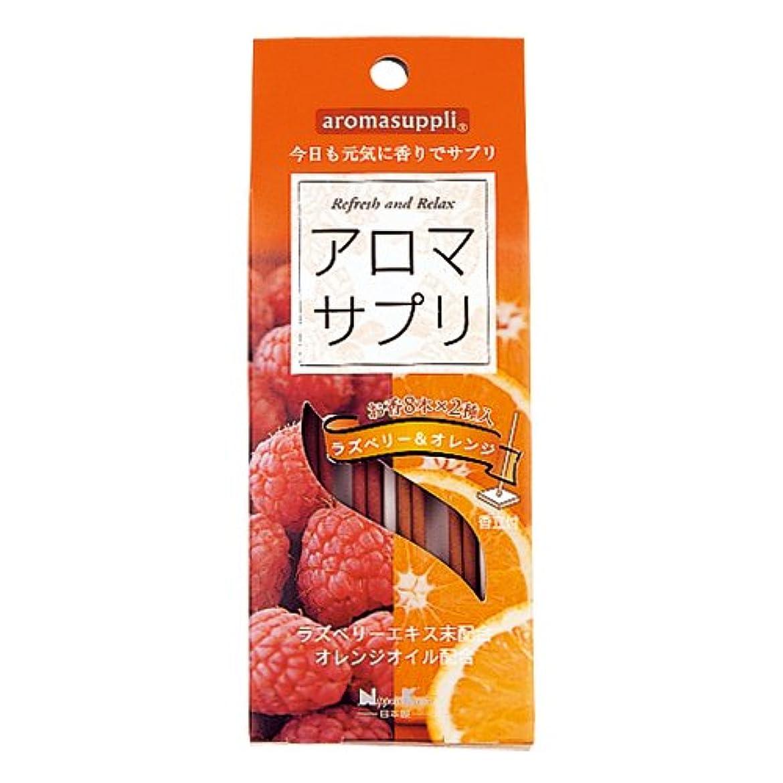 千会計皮肉【X10個セット】 アロマサプリ ラズベリー&オレンジ 8本入×2種