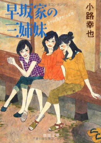 早坂家の三姉妹 brother sun (徳間文庫)