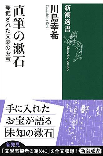 直筆の漱石: 発掘された文豪のお宝 (新潮選書)の詳細を見る