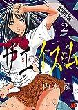 サエイズム 2【期間限定 無料お試し版】 (チャンピオンREDコミックス)