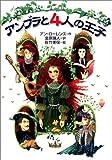 アンブラと4人の王子