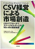CSV経営による市場創造―CSVアプローチでステークホルダーとWin‐Win関係構築