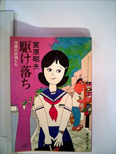 駆け落ち (1981年) (集英社文庫)