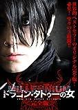 ドラゴン・タトゥーの女 ミレニアム<完全版>[DVD]