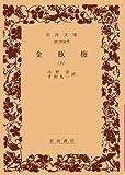 金瓶梅 6 (岩波文庫 赤 14-6)