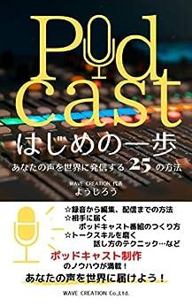 [ようじろう]のPodcast はじめの一歩: あなたの声を世界に発信する25の方法 (WAVE CREATION出版)