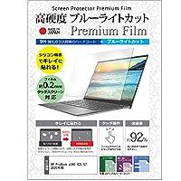 メディアカバーマーケット HP ProBook x360 435 G7 2020年版 [13.3インチ(1920x1080)] 機種で使える 【クリア 光沢 ブルーライトカット 強化ガラスと同等 高硬度9H 液晶保護 フィルム】
