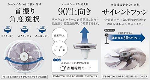 トヨトミハイポジション扇風機人感センサー付DCモーターナチュラルウッドFS-DST30IHR(WM)