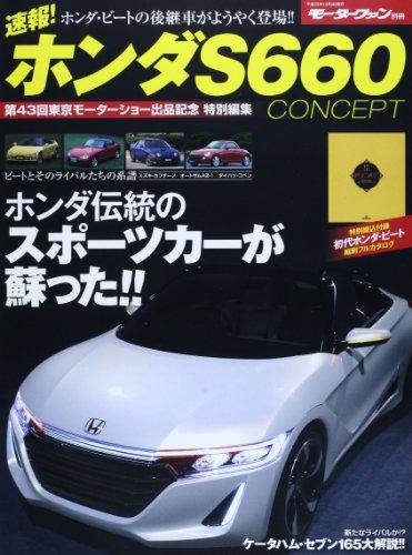 速報!ホンダS660 CONCEPT (モーターファン別冊)