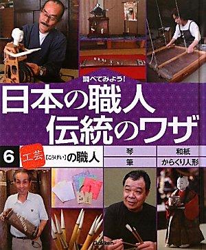 調べてみよう!日本の職人 伝統のワザ〈6〉「工芸」の職人の詳細を見る