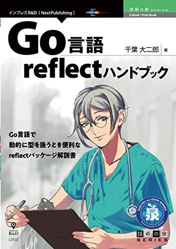 Go言語reflectハンドブック (技術の泉シリーズ(NextPublishing))