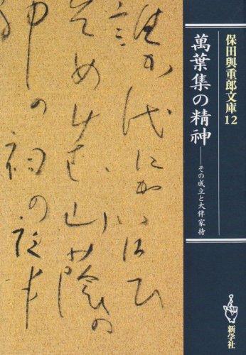 万葉集の精神―その成立と大伴家持 (保田与重郎文庫)