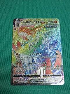 ポケモンカードゲーム s5R-83 HR れんげきウーラオスVMAX ①