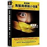 Zhou Haohui Gao Zhi Shang Xuan Yi Xiao Shuo Ji