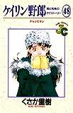 ケイリン野郎(48) (ジュディーコミックス)