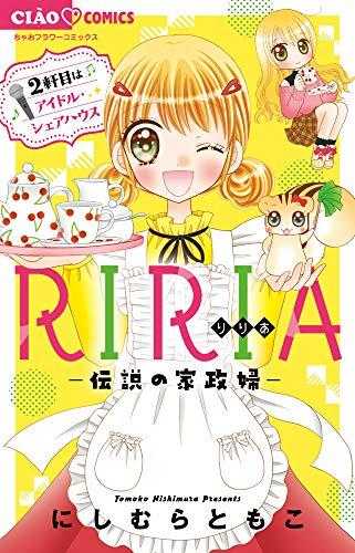 RIRIA-伝説の家政婦- 2軒目はアイドル・シェアハウス (ちゃおコミックス)