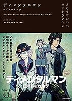 ディメンタルマン ロイドのカルテ (Novel 0)