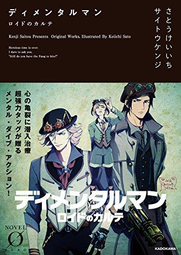 ディメンタルマン ロイドのカルテ (Novel 0)の詳細を見る