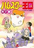 ハムスター王国―ねずみの御殿 (あおばコミックス (138))