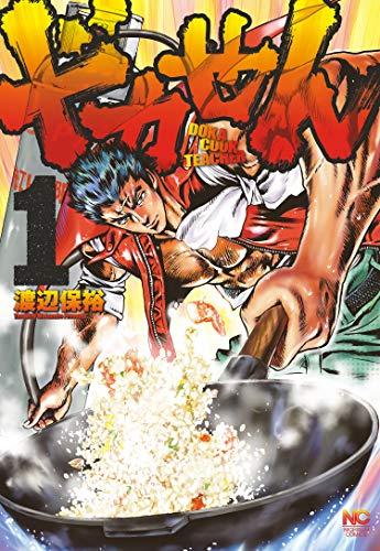 ドカせん(1) (ニチブンコミックス)
