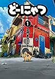 どーにゃつ 1巻 (デジタル版ヤングガンガンコミックスSUPER)