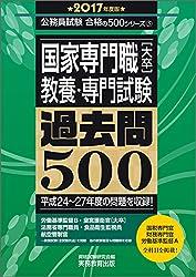 国家専門職[大卒]教養・専門試験 過去問500 2017年度 (公務員試験 合格の500シリーズ 5)