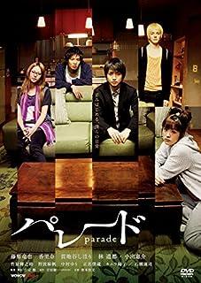 パレード [DVD]