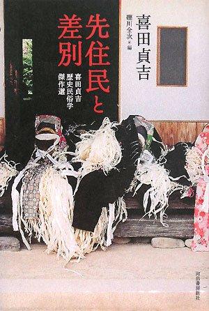 先住民と差別―喜田貞吉歴史民俗学傑作選の詳細を見る
