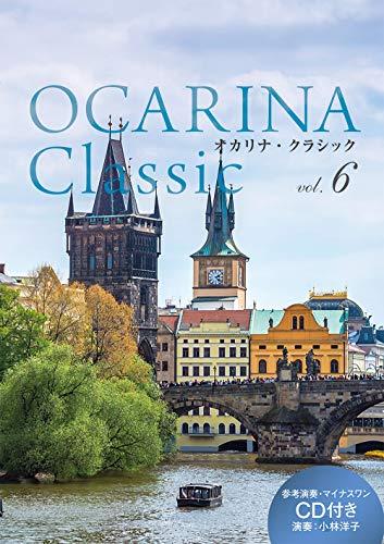 Ocarina Classic vol.6(参考演奏&ピアノ伴奏CD付き) (Ocarina Classicシリーズ)