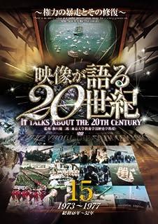 映像が語る20世紀 Vol.15 ~権力の暴走とその修復~ [DVD] WTC-015