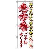 のぼり 恵方巻 0080085IN