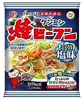 ケンミン 即席焼ビーフン(こく旨塩味) 70g×30袋