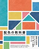 配色の教科書-歴史上の学者・アーティストに学ぶ「美しい配色」のしくみ-