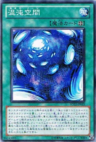 【遊戯王シングルカード】 《ドラゴニック・レギオン》 混沌空間 ノーマル sd22-jp023
