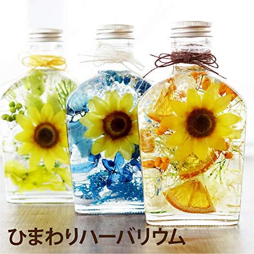 花まりか『ひまわりハーバリウム』