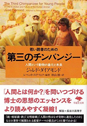 若い読者のための第三のチンパンジー (草思社文庫)