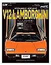 スクランブル・アーカイブ V12ランボルギーニ