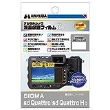 HAKUBA デジタルカメラ液晶保護フィルムMarkII SIGMA sd Quattro H /sd Quattro専用 DGF2-GSDQH