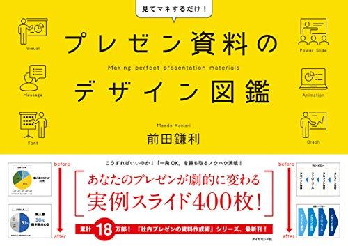 プレゼン資料のデザイン図鑑