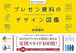 [前田 鎌利]のプレゼン資料のデザイン図鑑