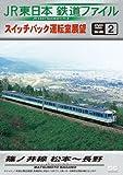 JR東日本鉄道ファイル 別冊2 スイッチバック運転室展望 篠ノ井線 松本~長野[DVD]