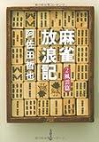麻雀放浪記 2 風雲篇 (文春文庫)