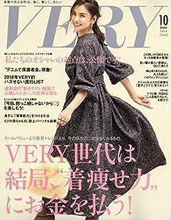 VERY(ヴェリィ) 2018年 10 月号 [雑誌]