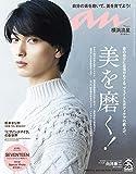 anan(アンアン) 2020年 11月4日号 No.2223[美を磨く!] [雑誌]
