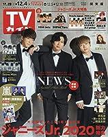 TVガイド関東版 2020年 12/4 号 [雑誌]