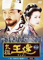 太祖王建(ワンゴン) 第1章 後三国時代の幕開け 後編 [DVD]