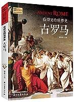 罗马帝国衰亡史爱德华吉本著作正版全套共6册世界简史欧洲史战