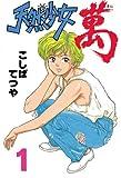 天然少女萬(1) (ヤングマガジンコミックス)